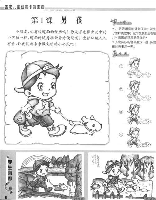 姜宏儿童创意卡通素描 套装全3册 姜宏
