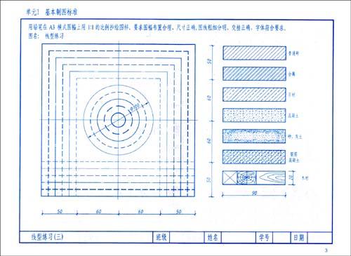 土木工程識圖習題集(房屋建筑類)(附贈增值學習卡1張)