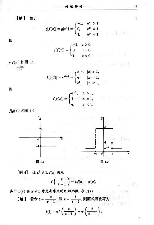《大学数学:微积分习题课教程(第2版)(上册)》 张朝凤