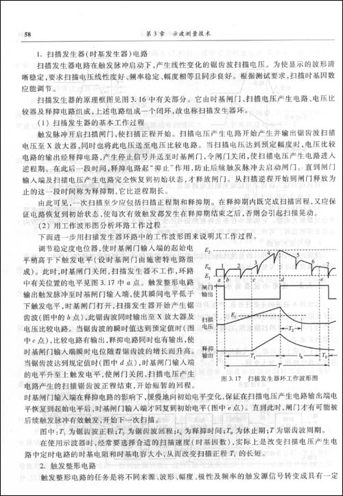 磁调制振荡电路会产生寄生调幅,这是因为高频线圈的p值在扫频振荡中会