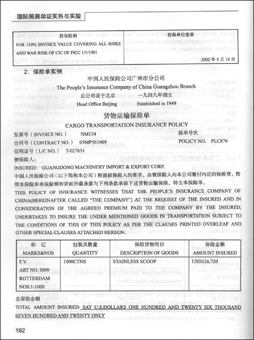 国际贸易单证实务的图书信息(二)