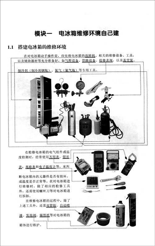 回至 完全图解电冰箱维修演示教程 (平装)