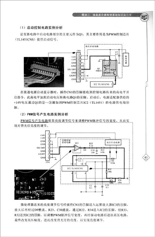 液晶显示器电路板金属屏蔽罩的拆卸58