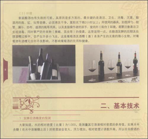 红葡萄酒的家庭酿制与养生