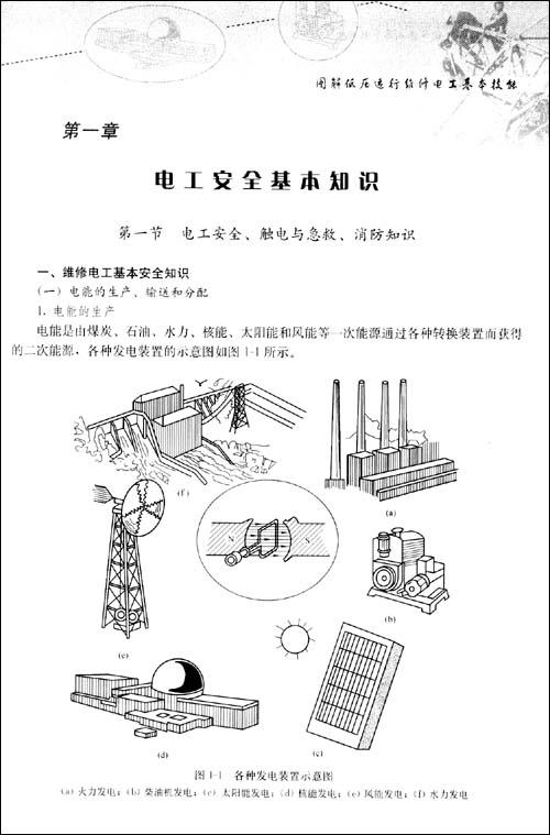 图解低压运行维修电工基本技能