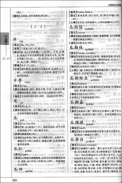 中国姓氏大辞典