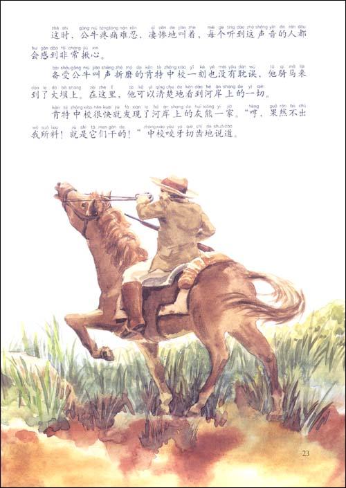 回至 西顿动物记1-5(注音版)(套装共5册) (平装)