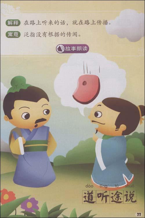 枣子卡通简笔画