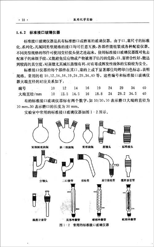 医用化学实验(第2版) [平装]