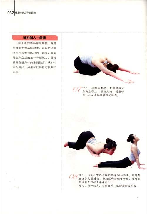健康生活之孕妇瑜伽
