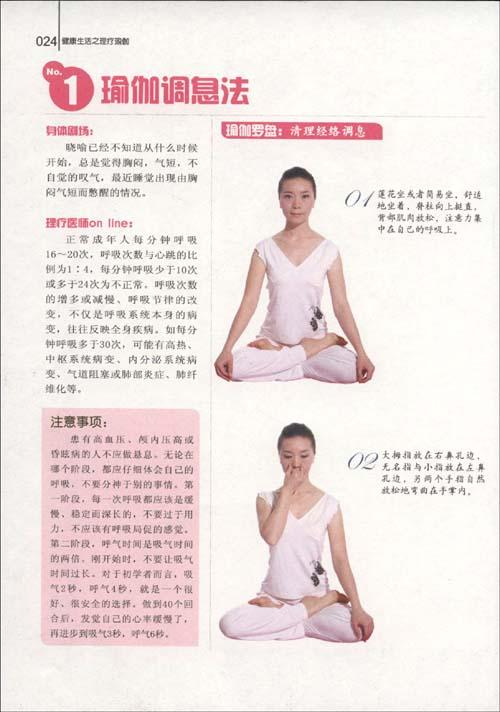 健康生活之理疗瑜伽