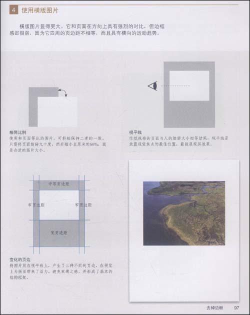 超越平凡的平面设计:版式设计原理与应用
