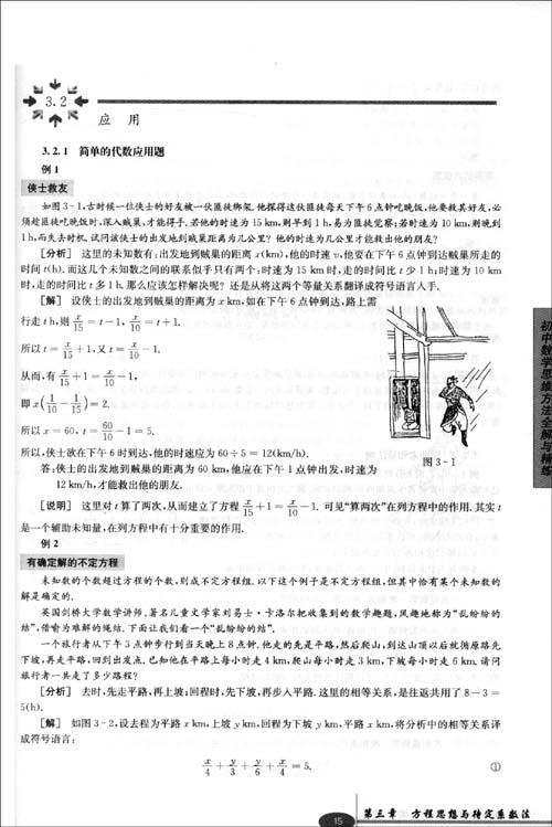 初中数学思维方法全解与精练