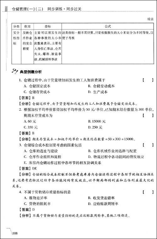 仓储矩阵型组织结构