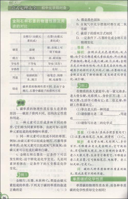 公式定理大全初中化学即时查新课标/李庆超