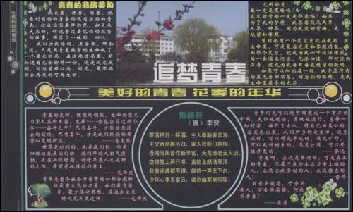 中国文化展板追梦