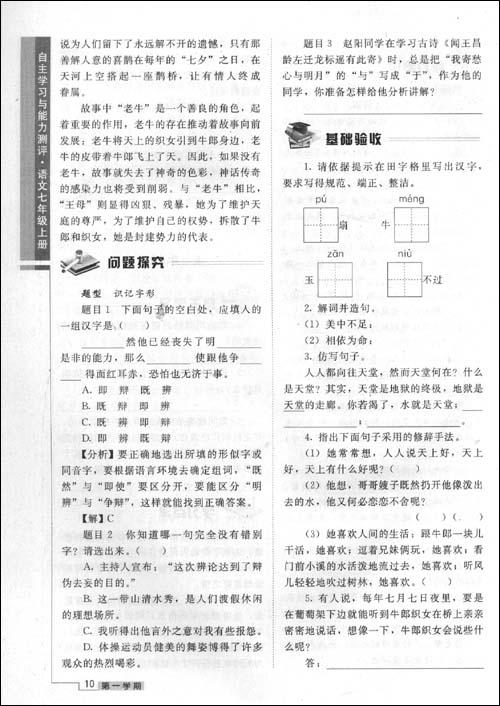 新木兰诗阅读答案_木兰诗基础训练答案-木兰诗练习题及答案