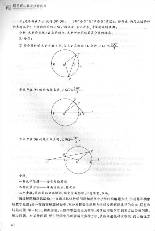 初中数学教学设计与案例分析专题培训