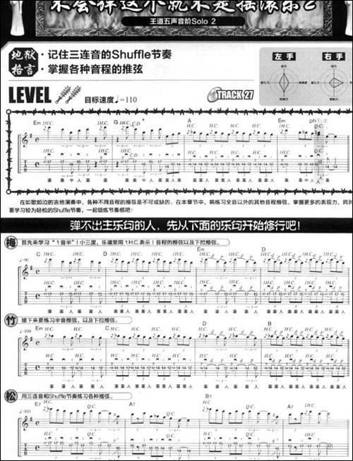 地狱训练摇滚吉他•第1册