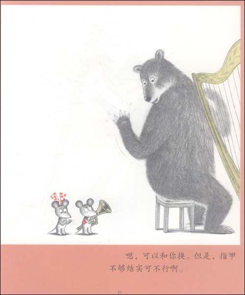 《爱心树绘本馆61可爱的鼠小弟:鼠小弟和音乐会》