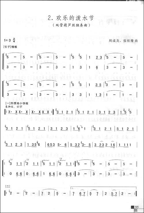 移植了大量的葫芦丝练习曲和乐曲