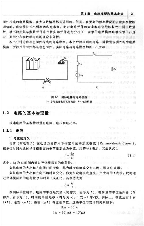 电路基础实用教程 [平装]