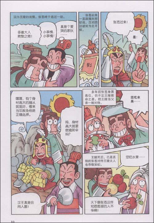 漫画史记列传:司马相如凤求凰