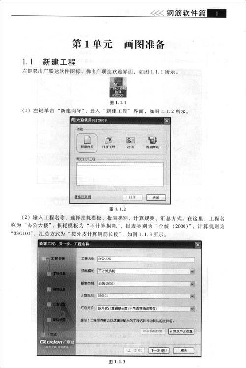 广联达工程造价类软件实训教程(钢筋软件篇)(第2版)