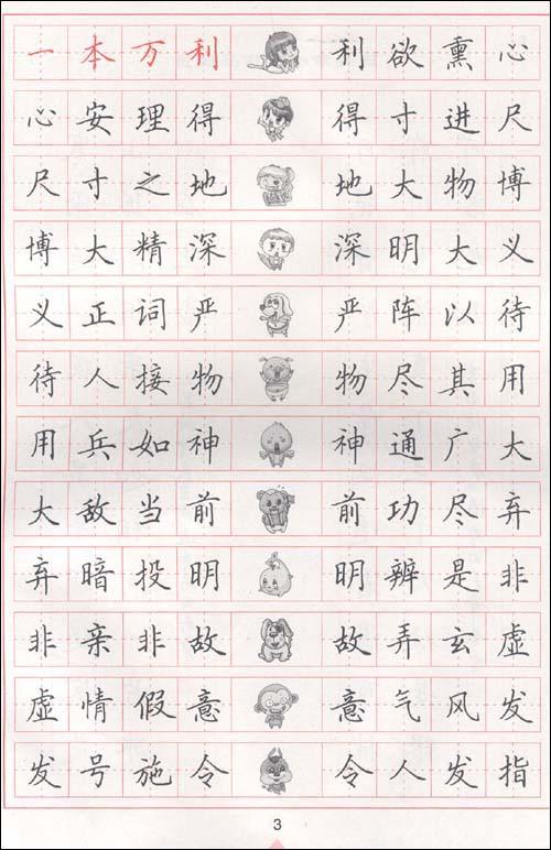 成语大接龙钢笔字帖(楷书):亚马逊:图书