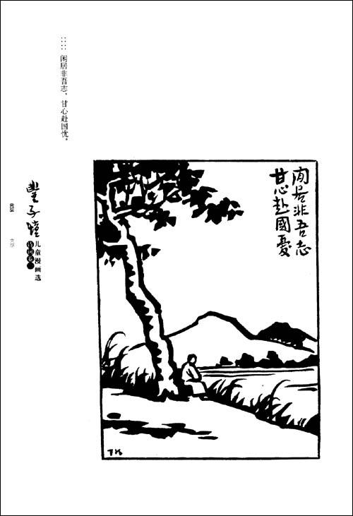 丰子恺儿童漫画选•诗词卷1