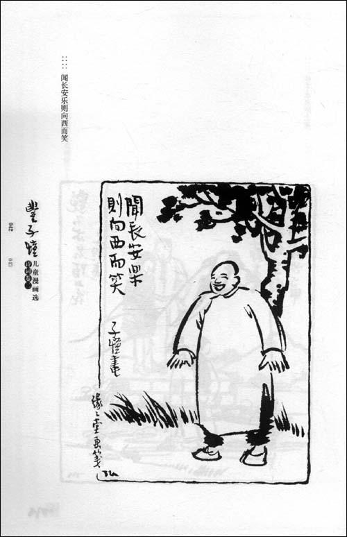 丰子恺儿童漫画选•诗词卷2