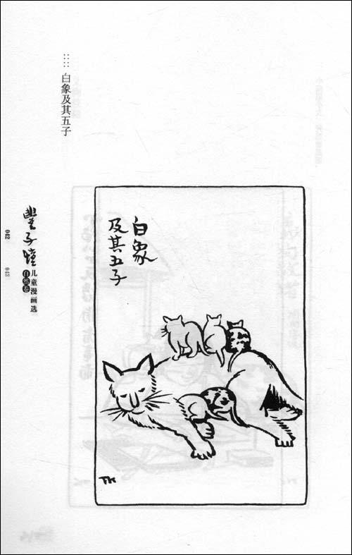 丰子恺儿童漫画选•自然卷