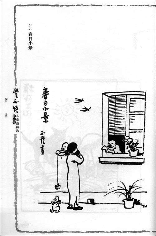 丰子恺儿童漫画选•世态卷
