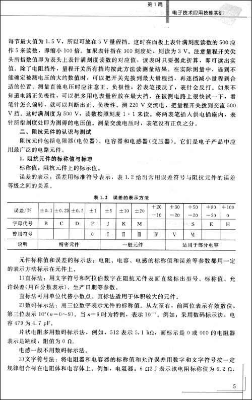 中级维修电工技能实训教程