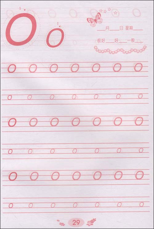 描红图片图片 拼音描红打印 数字描红1 10田字格