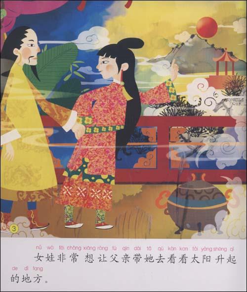 中国故事绘本 精卫填海 彩图注音版