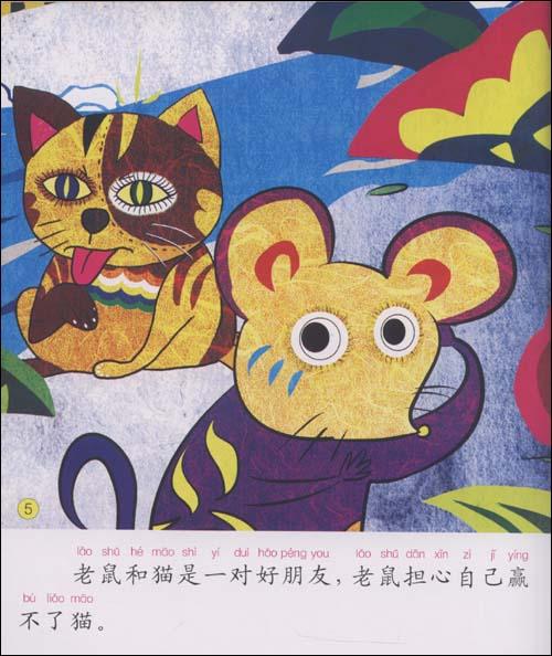 十二生肖动物城 儿童画分享展示