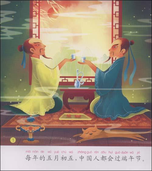 《中国故事绘本:端午节的故事(彩图注音版)》