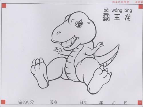 神龙天才小画家系列丛书恐龙认知涂色(基础篇) [平装]