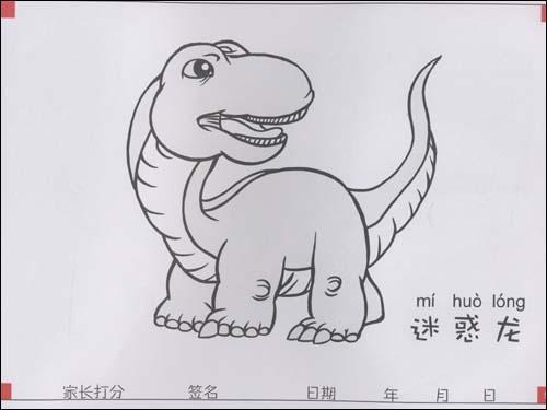 神龙天才小画家系列丛书?恐龙认知涂色(挑战篇)图片