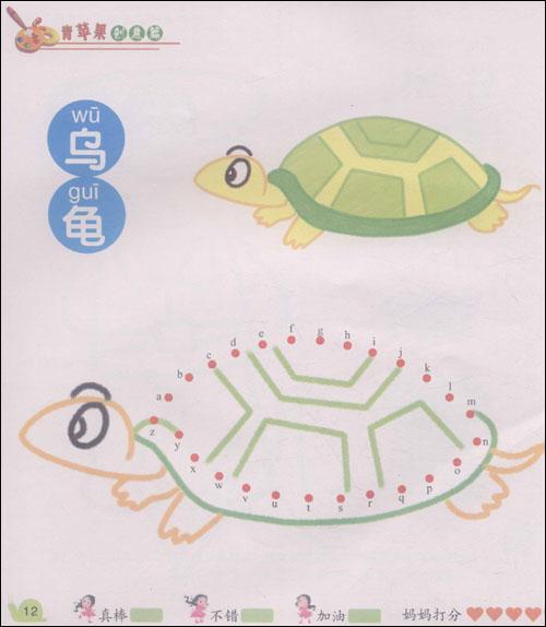 乌龟简笔画彩色