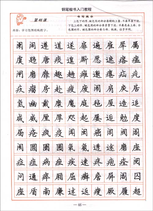 司马彦字帖:钢笔楷书入门教程