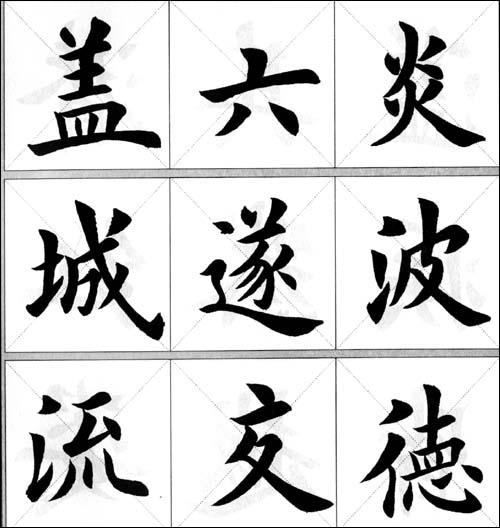 学生毛笔书法字帖(毛笔楷书):亚马逊:图书