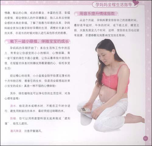 孕妈妈全程生活指导