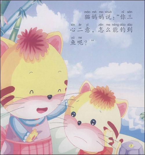 童话故事中必有人物小猫,小狗,小马,狐狸