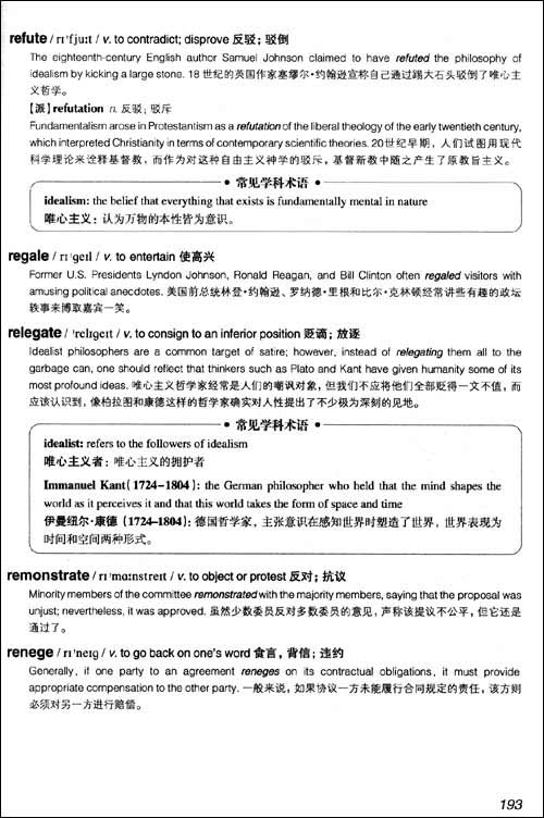 新东方•GRE巴朗词表
