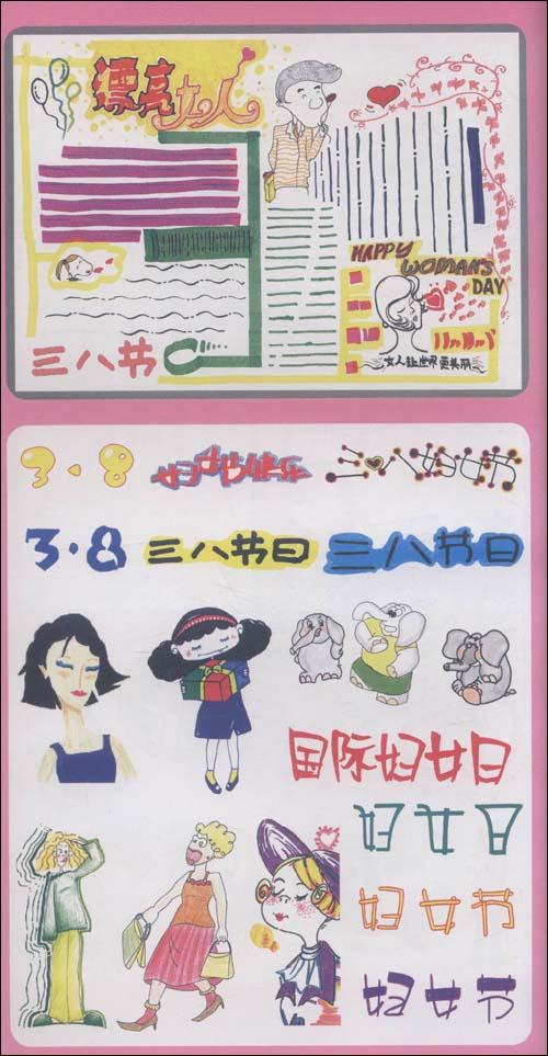 手绘板报墙报宣传手册:节日同庆 [平装]