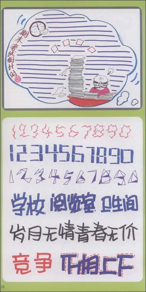 手绘板报墙报宣传手册:校园同乐:亚马逊:图书