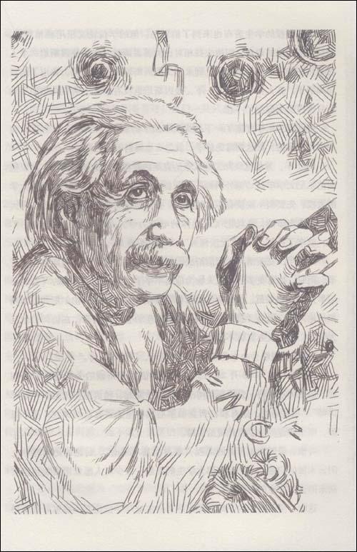 《相对论创始人61爱因斯坦(插图版)》 徐帮学【摘要