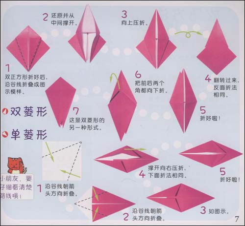 折纸笔筒图解_三角折纸笔筒视频